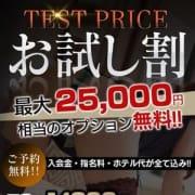 「完全総額!指名料・ホテル代・ご予約料が全てコミコミ!」06/23(土) 15:01 | 神戸レッドドラゴン 我慢できない人妻のお得なニュース