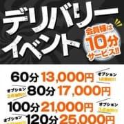 「好評につきデリバリーがお得に!最大25,000円相当オプションが無料で付いてくる!!」10/21(日) 20:01 | 神戸レッドドラゴン 我慢できない人妻のお得なニュース