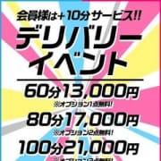 「好評につきデリバリーがお得に!最大25,000円相当オプションが無料で付いてくる!!」01/19(土) 20:00 | 神戸レッドドラゴン 我慢できない人妻のお得なニュース