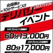 「好評につきデリバリーがお得に!最大25,000円相当オプションが無料で付いてくる!!」02/16(土) 20:00 | 神戸レッドドラゴン 我慢できない人妻のお得なニュース