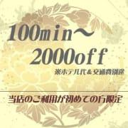 「★★新規割★★」01/11(金) 14:06 | 神戸人妻花壇のお得なニュース