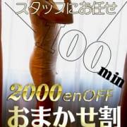 「★◇★おまかせ割★◇★フリー限定!」05/07(木) 11:15 | 神戸人妻花壇のお得なニュース