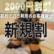 「〈〈新規割〉〉当店の利用が初めての方限定」05/29(金) 15:08 | 神戸人妻花壇のお得なニュース