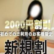 「〈〈新規割〉〉当店の利用が初めての方限定!!」05/07(金) 19:50 | 神戸人妻花壇のお得なニュース