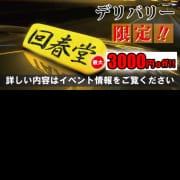 デリバリー限定イベント★最大3000円オフ! 回春堂神戸店