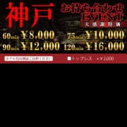 【60分8000円~!】★三宮待ち合わせ限定イベント★|回春堂神戸店