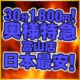 30分1800円 奥様特急富山店 日本最安 - 富山市近郊風俗