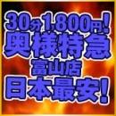 30分1800円 奥様特急富山店 日本最安