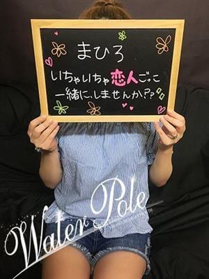 マヒロ☆次世代アイドル♪(WATER POLE ~ウォーターポール~)のプロフ写真8枚目