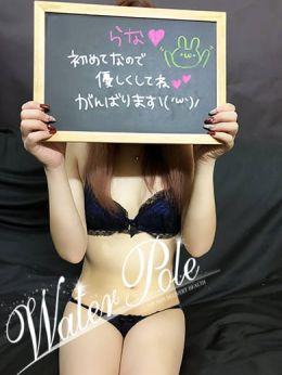 ラナ☆厳選業界完全未経験! | WATER POLE ~ウォーターポール~ - 富山市近郊風俗