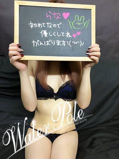 ラナ☆厳選業界完全未経験!|WATER POLE ~ウォーターポール~ - 富山市近郊風俗
