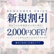 ★新規割★2000円OFF!|とやま・たかおか人妻支援協会