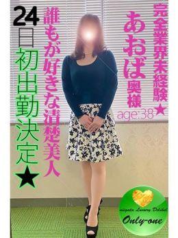 あおば☆1/24初出勤決定★ | 新潟人妻専門店 オンリーONE - 新潟・新発田風俗