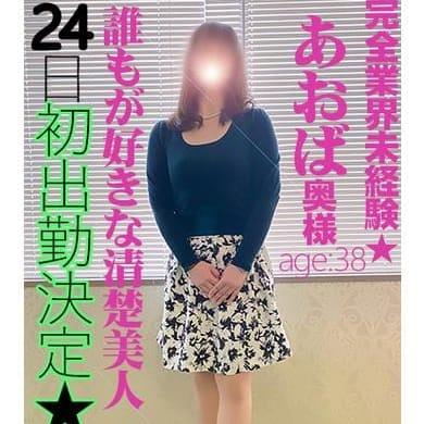 あおば☆1/24初出勤決定★