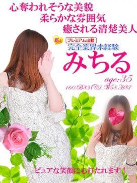 みちる★ハイクオリティ美女|新潟人妻専門店 オンリーONEで評判の女の子