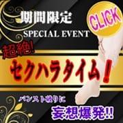 「【超絶!!セクハラタイム!】」08/09(日) 00:25 | 人妻楼 新潟のお得なニュース