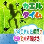 【カエルタイム】|人妻楼 新潟