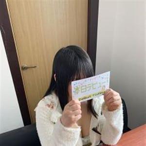 のあ【押しに弱いよ。押してあげて。】 | ぽっちゃりチャンネル 新潟店(新潟・新発田)