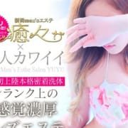 「本格メンズエステ ~癒々・ゆゆ~」07/20(金) 23:03 | 癒々のお得なニュース