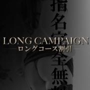 【ロング割引】|&Essence(アンドエッセンス) - 沼津・静岡東部風俗