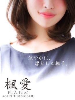 楓愛(ふあ) | &Essence(アンドエッセンス) - 沼津・静岡東部風俗
