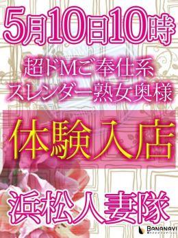 5/10体験★さな★超ドM熟女 | 浜松人妻隊 - 浜松・掛川風俗