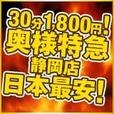 30分 1800円 奥様特急静岡店 日本最安 - 静岡市内・静岡中部風俗