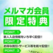 「メルマガ会員様募集中」06/20(水) 13:46   ありのままの素人妻のお得なニュース