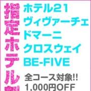 「水戸駅南ホテル指定割引」01/16(水) 14:26 | ありのままの素人妻のお得なニュース