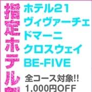 「水戸駅南ホテル指定割引」05/26(火) 17:49 | ありのままの素人妻のお得なニュース