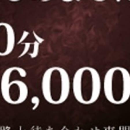 「お得な☆★イベント☆★実施中♪(・´з`・)♪」10/24(火) 13:30 | 水戸人妻隊のお得なニュース