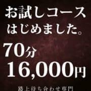 「お得な☆★イベント☆★実施中♪(・´з`・)♪」11/19(火) 12:30 | 水戸人妻隊のお得なニュース