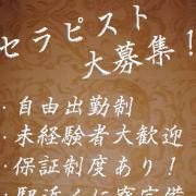セラピスト大募集|LoveDeli~らぶデリ~ - 木更津・君津風俗