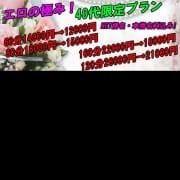 「☆☆☆40代限定プラン☆☆☆」04/20(火) 12:00   eros妻~エロマ~のお得なニュース