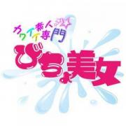 あみ びちょ美女 - 市原風俗