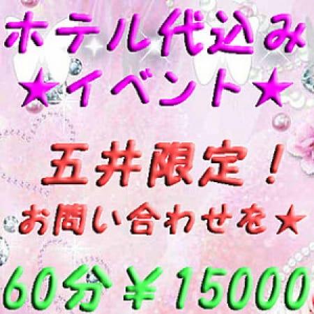 「10月限定企画!!!」03/09(金) 17:02 | びちょ美女のお得なニュース
