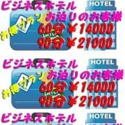 「ビジネスホテル割引!」04/05(日) 12:00 | びちょ美女のお得なニュース