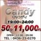 Candy(キャンディ)の速報写真