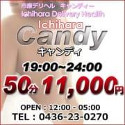 地域最安値『50分11,000円~!!』 Candy