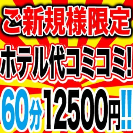 「★60分ホテル代込みなんと!12500円!★」02/08(木) 01:41   人妻の秘密 柏店のお得なニュース