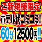 「【ホテル代込みプラン誕生!】」03/09(金) 09:01   人妻の秘密 柏店のお得なニュース