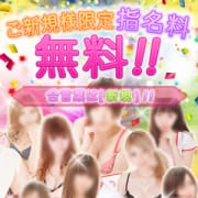 「ご新規様限定キャンペーン」06/22(金) 19:54   柏 もみもみ珍療所のお得なニュース