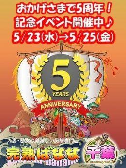 ☆おかげさまで5周年♪☆彡 | 完熟ばなな千葉 - 千葉市内・栄町風俗