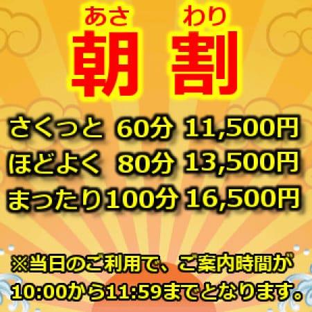 「☆朝イチの価格破壊イベント!【朝割り】♪」02/24(土) 22:25   完熟ばなな千葉のお得なニュース