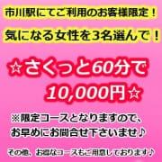 「☆彡4月もイキマス!お得なコース♪☆彡」04/20(金) 16:55 | 完熟ばなな千葉のお得なニュース