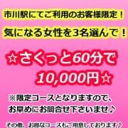 「☆エリア限定!特別コース♪」05/26(土) 13:00   完熟ばなな千葉のお得なニュース