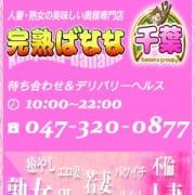 「駅ちか限定【秋割(あきわり)】いたします♪」10/19(金) 15:19 | 完熟ばなな千葉のお得なニュース