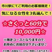 「☆エリア限定!特別コース♪」09/24(木) 22:04 | 完熟ばなな千葉のお得なニュース