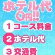 「当店はなんとホテル代が無料!!」11/13(火) 14:50 | 松戸CLUB LOVELYのお得なニュース