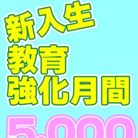 「新入生!!教育強化月間♥」02/25(日) 22:45 | まつど女学園のお得なニュース